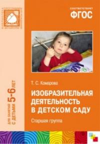 книга изобразительная деятельность в детском саду. (5-6 лет). старшая группа фгос