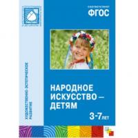 книга народное искусство — детям (3-7 лет) фгос