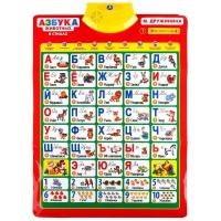 электронный плакат умка азбука животных в стихах м, дружинина