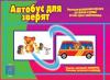 В-Д. Автобус для зверят Д-402