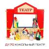 Кукольный театр МДИ деревянный Д170