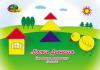 Альбом заданий 'Блоки Дьенеша для самых маленьких' (для детей 2-3 лет)