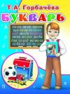 Книга Детям в подарок БУКВАРЬ Т.Горбачева