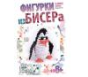 Бис-052 Фигурки из бисера 'Забавный пингвин'