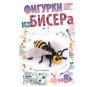 Бис-054 Фигурки из бисера 'Пчелка'