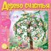 Дер-001 Дерево счастья Яблоня в цвету