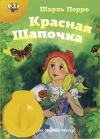 Диафильм Красная шапочка