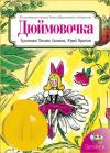 Диафильм Дюймовочка