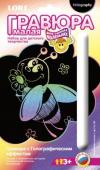 Гр-185 Гравюра Влюбленная пчелка (голография)