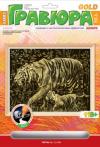 Гр-064 Гравюра Тигры (золото)