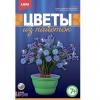 Цветы из пайеток Синие васильки Цв-003 Lori