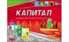 Настольная игра КАПИТАЛ ИН-1791 TM Carpe Diem