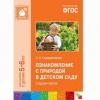 Книга Ознокомление с природой в детском саду 5-6 лет