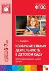 Книга Изобразительная деятельность в детском саду. (6-7 лет). Подготовительная к школе группа  ФГОС
