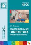 Книга Оздоровительная гимнастика ФГОС