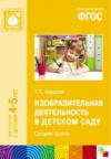 Книга Изобразительная деятельность в детском саду. (4-5 лет). Средняя группа ФГОС