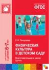 Книга Физическая культура в детском саду. (6-7 лет). Подготовительная к школе группа ФГОС