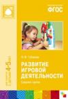 Книга Развитие игровой деятельности (4-5 лет). Средняя группа ФГОС