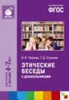 Книга Этические беседы с дошкольниками 4-7 лет ФГОС