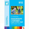 Книга Ознокомление с природой в детском саду 2-3 года ФГОС