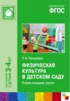 Книга Физическая культура в детском саду. (3-4 года) ФГОС