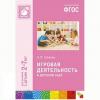 Книга Игровая деятельность в детском саду ФГОС