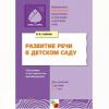 Книга Развитие речи в детском саду