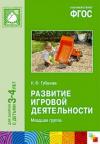 Книга Развитие игровой деятельности (3-4 года) ФГОС