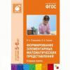 Книга Формирование элементарных математических представлений 5-6 лет ФГОС
