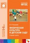 Книга Физическая культура в детском саду. (5-6 лет). Старшая группа  ФГОС