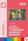 Книга Знакомим дошкольников с правилами дорожного движения (3-7 лет) ФГОС