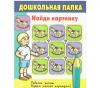 Дошкольная папка 'Найди картинку' арт.10001 Технологии Буракова