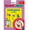 Экспресс-курсы по обучению чтению 'Складарь' арт.1002 Технологии Буракова