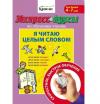 Экспресс-курсы по обучению чтению 'Я читаю целыми словами' арт.1004 Технологии Буракова