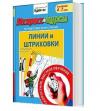 Экспресс-курсы по подготовке руки к письму 'Линии и штриховки' арт.1013 Технологии Буракова