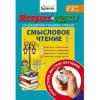 Экспресс-курсы по развитию техники чтения 'Смысловое чтение' арт.1008 Технологии Буракова