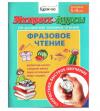 Экспресс-курсы по развитию техники чтения 'Фразовое чтение' арт.1006 Технологии Буракова