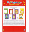 Лист-вкладыш для портфолио дошкольника 08л ПРОФ-ПРЕСС картон ярко-красное П-2476