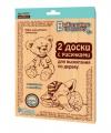 Доски для выжигания 2 шт. Медвежонок и слоник 01772