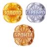 Комплект медалей Золото, Серебро, Бронза (цена за 3 шт) картон