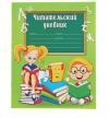 Тетрадь  Читательский дневник 'Проф-Пресс ' 24л Книги на зеленом фоне Д24-9933