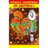 Сувенирная ложка Новогодняя Год Петуха На здоровье