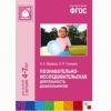 Книга Познавательно-исследовательская деятельность дошкольников ФГОС
