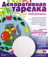 Тарелка из гипса 'Игривый котенок' Т-004