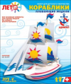 Изготовление моделей кораблей ПАРУСНИК Кр-001