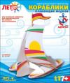 Изготовление моделей кораблей КАТАМАРАН Кр-003