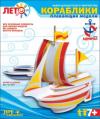 Изготовление моделей кораблей КАТЕР, ШХУНА Кр-004