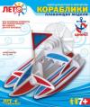 Изготовление моделей кораблей АЭРОГЛИССЕР кр-005