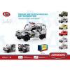 Машина 6401B метал. инерц Play Smart