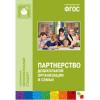 Книга Партнерство дошкольной организации и семьи ФГОС